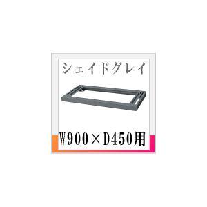 ウチダ ハイパーストレージHS オプション シェイドグレイ色 標準ベース(ダブル) W900×D450用 1-277-8060 【送料無料】|office