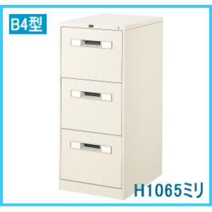 ウチダ ファイルマスター・ファイリングキャビネット B4・3段 W456×D620×H1065ミリ 1-307-0813 【送料無料】|office