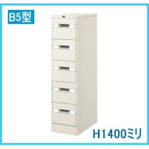 ウチダ ファイルマスター・ファイリングキャビネット B5・5段 W348×D620×H1400ミリ 1-307-1815 【送料無料】|office