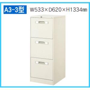 ウチダ ファイルマスター・ファイリングキャビネット A3・3段 W533×D620×H1334ミリ 1-307-1913 【送料無料】|office