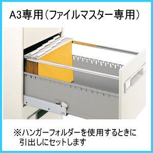 ウチダ ファイリングキャビネット オプション ハンギングレールA3専用 1-307-9010(1組) 【送料無料】|office