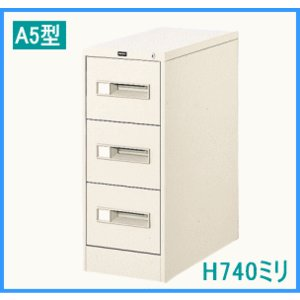 ウチダ カードマスター・ファイリングキャビネット A5・1列3段 W303×D620×H740ミリ 1-323-4913【送料無料】|office