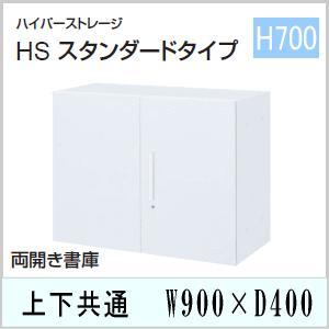 ウチダ ハイパーストレージHS・オフホワイト色 両開き書庫(2段) 上下共通 W900×D400×H700ミリ 5-820-3002 【送料無料】|office