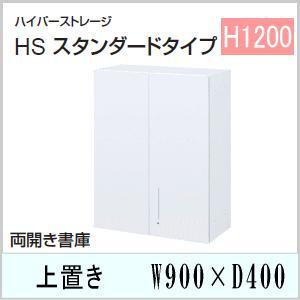 ウチダ ハイパーストレージHS・オフホワイト色 両開き書庫(4段) 上置き W900×D400×H1200ミリ 5-820-3412 【送料無料】|office
