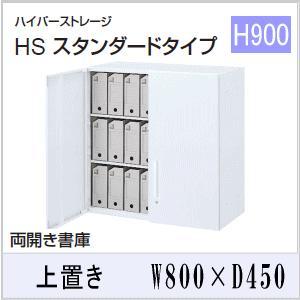 ウチダ ハイパーストレージHS・オフホワイト色 両開き書庫(3段) 上置き W800×D450×H900ミリ 5-820-4102 【送料無料】|office