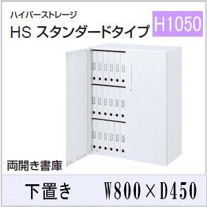 ウチダ ハイパーストレージHS・オフホワイト色 両開き書庫(3段) 下置き W800×D450×H1050ミリ 5-820-4202 【送料無料】|office