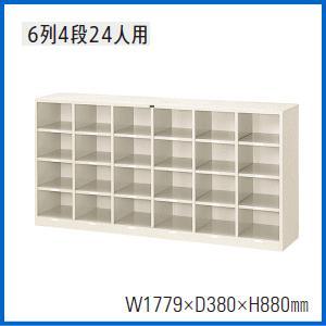 ウチダ シューズボックス 6列4段24人用 W1779×D380×H880ミリ 1-302-0224 【送料無料】|office