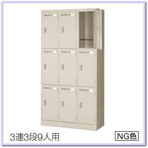 ウチダ システムロッカー NG型 3連3段(9人用) W900×D515×H1790ミリ 5-860-5009 【送料無料】|office