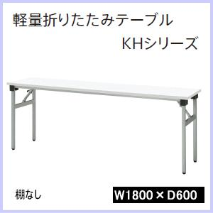 ウチダ 軽量折りたたみテーブルKHシリーズ 棚なし W1800×D600×H700ミリ 6-171-300□ 【送料無料】|office