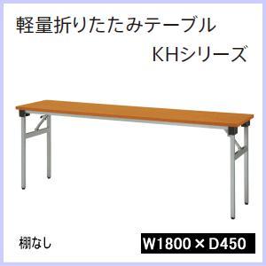 ウチダ 軽量折りたたみテーブルKHシリーズ 棚なし W1800×D450×H700ミリ 6-171-301□ 【送料無料】|office