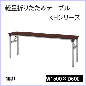 ウチダ 軽量折りたたみテーブルKHシリーズ 棚なし W1500×D600×H700ミリ 6-171-302□ 【送料無料】|office