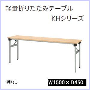 ウチダ 軽量折りたたみテーブルKHシリーズ 棚なし W1500×D450×H700ミリ 6-171-303□ 【送料無料】|office
