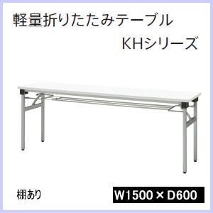 ウチダ 軽量折りたたみテーブルKHシリーズ 棚付き W1500×D600×H700ミリ 6-171-306□ 【送料無料】|office