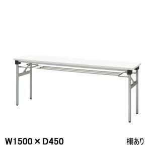 ウチダ 軽量折りたたみテーブルKHシリーズ 棚付き W1500×D450×H700ミリ 6-171-307□ 【送料無料】|office