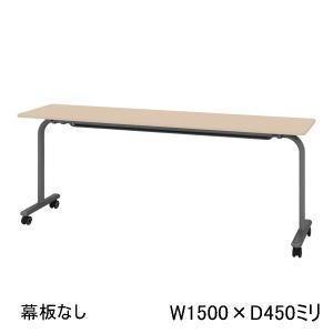 ウチダ サイドスタックテーブルA-Stack 幕板なし W1500×D450×H700ミリ 6-173-212□ 【送料無料】|office