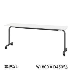 ウチダ サイドスタックテーブルA-Stack 幕板なし W1800×D450×H700ミリ 6-173-213□ 【送料無料】|office