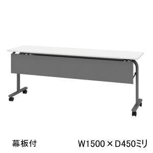 ウチダ サイドスタックテーブルA-Stack 幕板付 W1500×D450×H700ミリ 6-173-262□ 【送料無料】|office