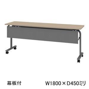ウチダ サイドスタックテーブルA-Stack 幕板付 W1800×D450×H700ミリ 6-173-263□ 【送料無料】|office