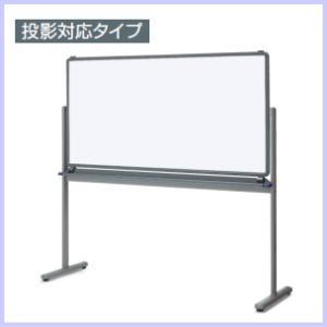 コクヨ 回転ホワイトボード 投影対応タイプ BB-R700シリーズ W1925×D580×H1810ミリ BB-R736WPSN 【送料無料】 office