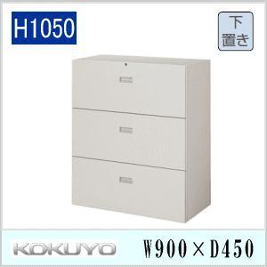 コクヨ ビジネスウォールNタイプ ラテラル3段 下置き専用 W900×D450×H1050ミリ BWN-L3A59F1N 【送料無料】|office