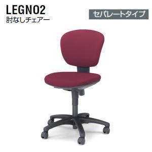 コクヨ レグノ2チェア セパレートタイプ 肘なし CR-G218F4□-□ 【送料無料】 office