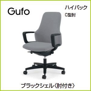 コクヨ Gufoチェアー ハイバック C型肘 ブラックシェル CR-G2703E6□-□ 送料無料 office