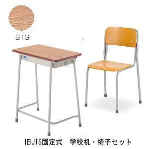 アイリスチトセ 旧JIS固定式 学校机・椅子セット エコールN800-STG+エコール2001-C02NFW 【送料無料・代引不可・返品不可・沖縄・一部離島配達不可】|office