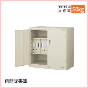 日本製・完成品 スチール書庫・両開き書庫 W880×D515×H880ミリ G-N3305 【送料無料】|office