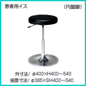 コクヨ 患者用椅子・丸イス 円盤脚 HP-CK4DN3【送料無料】|office