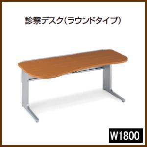 コクヨ インフォントRシリーズ 診察デスク ラウンド・タイプ W1800×D850×H720ミリ HP-DDLV189□S81□ 【送料無料】|office