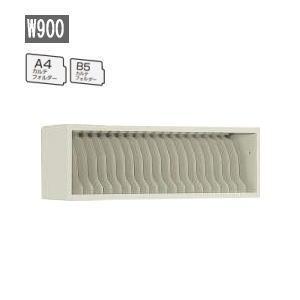 コクヨ カルテ戸棚 1段タイプ W900×D320×H310ミリ HP-SA49SF1【送料無料】|office
