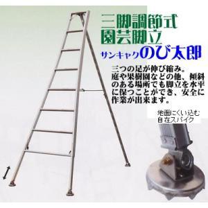ナカオ サンキャク のび太郎 HSH-230 全長1.88〜2.35m 【送料無料】|office