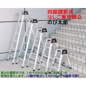 ナカオ のび太郎(四脚調節式 はしご兼用脚立) 脚立長1.83〜2.13m JQN-210 【送料無料】|office