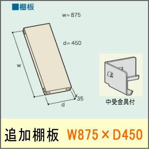 カンタンラックオプション カンタンラック専用棚板 追加棚板 W875×D450|office