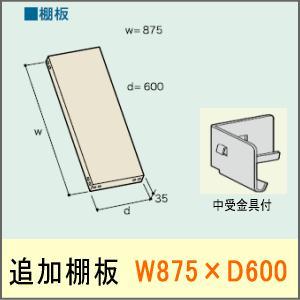 カンタンラックオプション カンタンラック専用棚板 追加棚板 W875×D600|office