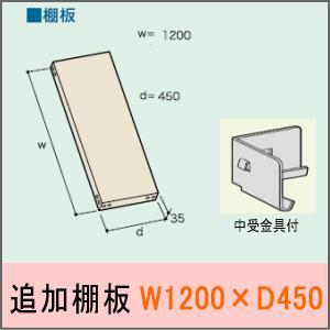 カンタンラックオプション カンタンラック専用棚板 追加棚板 W1200×D450|office