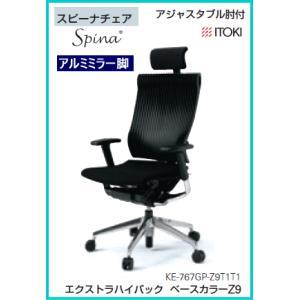 【即納可能】 イトーキ スピーナチェア エクストラハイバック アジャスタブル肘 ブラック色 KE-767GP-Z9T1T1 送料無料|office