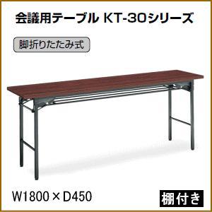 コクヨ 会議用テーブル KT−30シリーズ 棚付 W1800×D450×H700ミリ KT-S30□NN【送料無料】|office