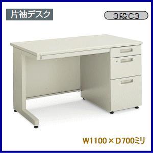 コクヨ BS+デスクシステム 片袖デスクC3タイプ W1100×D700×H700ミリ SD-BSN117LC3F11N3【送料無料】|office