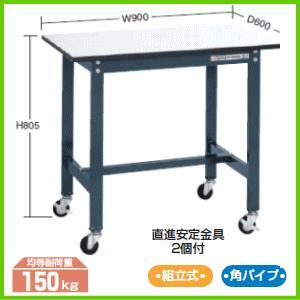 サカエ キャスター付・軽量作業台SELタイプ (均等耐荷重150kg) W900×D600×H805ミリ SEL-0960PR 【送料無料】|office