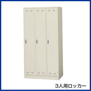 日本製・完成品 3人用ロッカー W900×D515×H1790ミリ SLK-3 【メーカー配達地域限定送料無料】 office