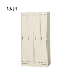 日本製・完成品 4人用ロッカー W900×D515×H1790ミリ SLK-4 【メーカー配達地域限定送料無料】 office