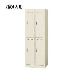 日本製・完成品 4人用ロッカー(2段タイプ) W608×D515×H1790ミリ SLK-4S【メーカー配達地域限定送料無料】|office