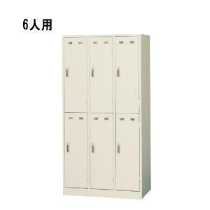 日本製・完成品 6人用ロッカー(2段タイプ) SLK-6 【メーカー配達地域限定送料無料】|office