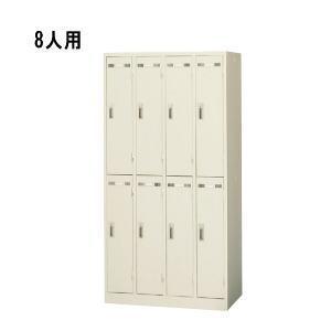 日本製・完成品 8人用ロッカー SLK-8 【メーカー配達地域限定送料無料】 office