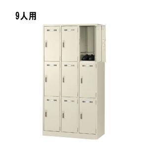 日本製・完成品 9人用ロッカー 3列3段 W900×D515×H1790ミリ SLK-9 【配達地域限定送料無料】 office