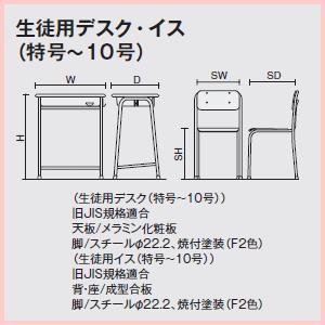 コクヨ 旧JIS固定式  学校机・椅子セット SSD-□F2N+SCH-□F2N 【送料無料・代引き不可・返品不可】|office|03