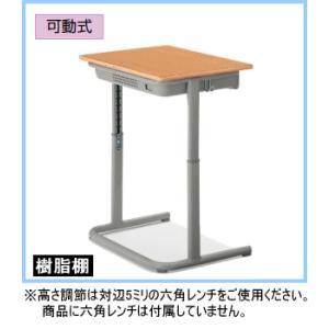 コクヨ  新JIS可動式 学校机 NFUシリーズ U字脚 SSD-NFU□■-△【送料無料・代引き不可・返品不可】|office