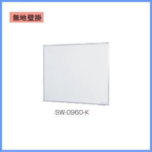 日本製 壁掛けホワイトボード・無地 (スチールホワイトボード) W899×H600ミリ SW-0960-K 【送料無料】 office