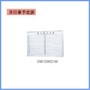 日本製・完成品 壁掛けホワイトボード・月予定 スチールホワイトボード W899×H600ミリ SW-0960-M 【送料無料】 office